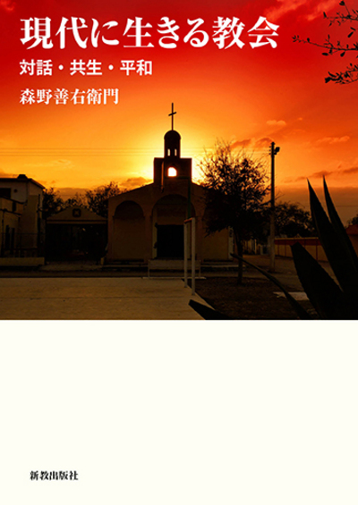 現代に生きる教会:表紙