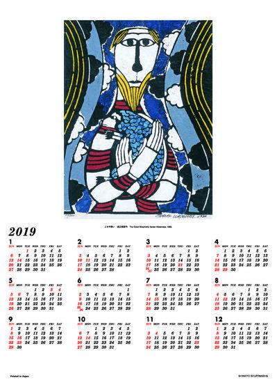 2019カレンダー.jpgのサムネール画像