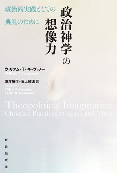 政治神学の想像力:表紙