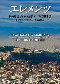 エレメンツ 新約聖書ギリシャ語教本 改訂第3版:表紙