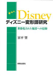 ディズニー変形譚研究:表紙