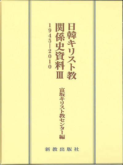 日韓キリスト教関係史資料 III:表紙