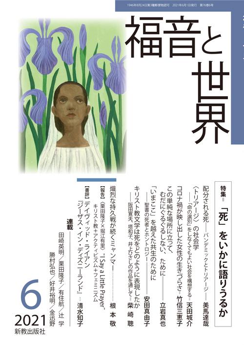 福音と世界2021年6月号:表紙