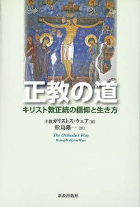 正教の道:表紙