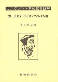 テモテ・テトス・フィレモン書[上製函入版]:表紙