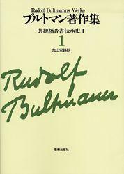 〈ブルトマン著作集 1〉 共観福音書伝承史 I:表紙