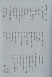 〈植村正久著作集 7〉 説教:表紙