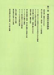 〈高倉徳太郎著作集 第1巻〉 形成期の高倉神学:表紙