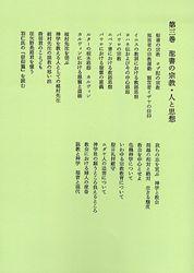 〈高倉徳太郎著作集 第3巻〉 聖書の宗教:人と思想:表紙