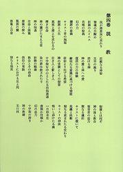 〈高倉徳太郎著作集 第4巻〉 説教:表紙