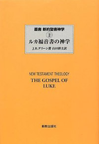 ルカ福音書の神学:表紙
